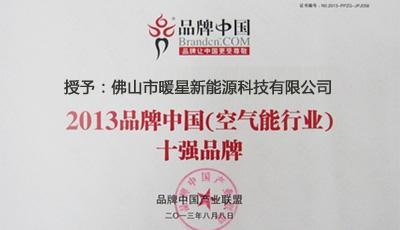 卡兰纳德2013品牌中国(空气能行业)十强品牌证书