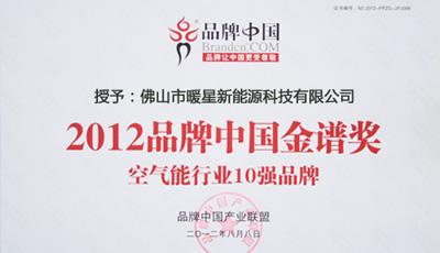 卡兰纳德2012品牌中国金谱奖