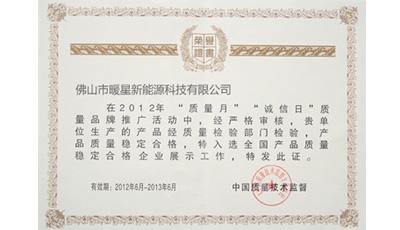 卡兰纳德质量合格证书